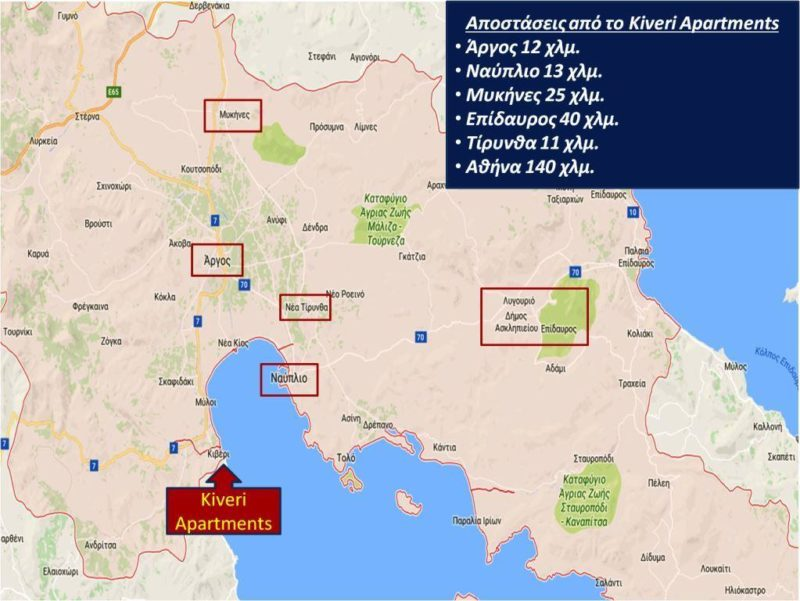 Kiveri Apartments - Κιβέρι-Ναύπλιο-Άργος-Μυκήνες-Τίρυνθα-Επίδαυρος